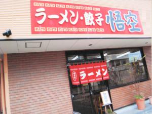 ラーメン・餃子 悟空